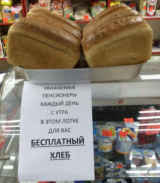 Бесплатный хлеб для пенсионеров
